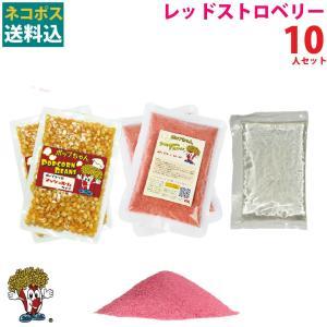ネコポス送料込 ポップコーン レッドストロベリーポップコーン 10人セット ポップコーン豆 フレーバー オイル 材料セット|fescogroup