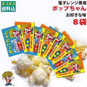 ネコポス ポップちゃん(8個)1000円ポッキリ 電子レンジ用ポップコーン|fescogroup