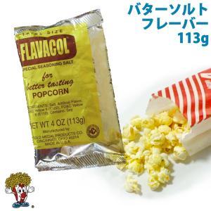ネコポス送料込 ポップコーン バターソルトフレーバー 調味塩 FLAVACOL 113g 老舗 GOLD MEDAL フレーバー 塩|fescogroup