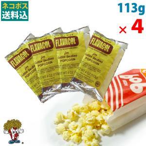 ネコポス送料込 ポップコーン バターソルトフレーバー 調味塩 FLAVACOL 113g×4袋 老舗 GOLD MEDAL フレーバー 塩|fescogroup