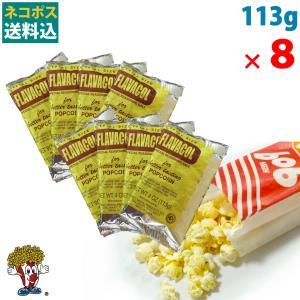 ネコポス送料込 ポップコーン バターソルトフレーバー 調味塩 FLAVACOL 113g×8袋 老舗 GOLD MEDAL フレーバー 塩|fescogroup