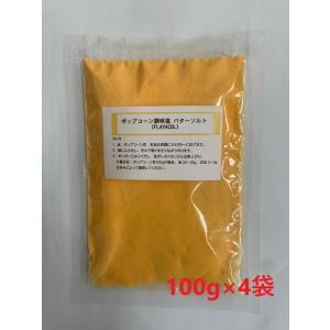 バターソルトフレーバー(調味塩)FLAVACOL100g×4袋  GOLD MEDAL ポップコーン ※ ポテト 唐揚げ  料理にも|fescogroup