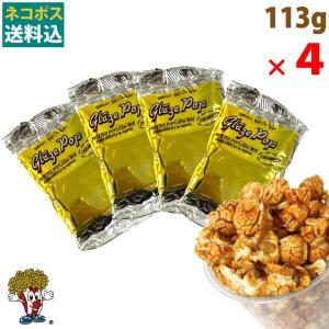 ネコポス送料込キャラメルフレーバー113g×4袋GOLD MEDAL ポップコーン|fescogroup