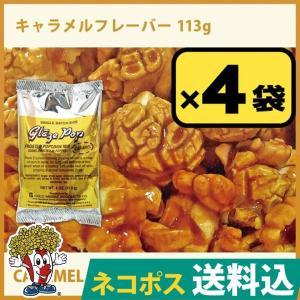 ネコポス便送料込キャラメルフレーバー113g×4袋GOLD MEDAL ポップコーン|fescogroup