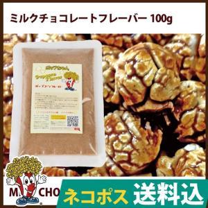 メール便送料込 ポップコーン ポップちゃんフレーバー ミルクチョコレート味 100g フレーバー シュガー|fescogroup