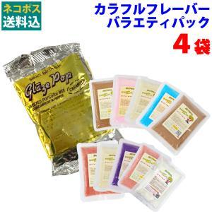 【フレーバーバラエティパック 100g 4袋】・キャラメル×1・チョコレート×1・バナナ×1・グレープ×1|fescogroup