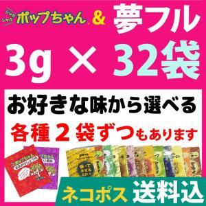 夢フル 3g×32袋  ポップコーン フレーバー ※ ポテト |fescogroup