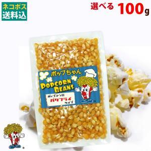 ネコポス送料込 ポップコーン豆 100g バタフライ or マッシュルーム タイプ 種|fescogroup