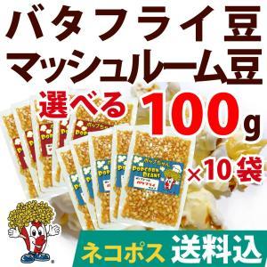 ネコポス送料込 ポップコーン豆100g ×10袋 【1kg】バタフライ or マッシュルーム|fescogroup