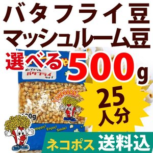 ネコポス送料込 ポップコーン ポップコーン豆 バタフライタイプ 500g 約25人分 種|fescogroup
