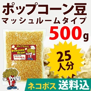 ネコポス送料込 ポップコーン ポップコーン豆 マッシュルームタイプ 500g 約25人分 種|fescogroup