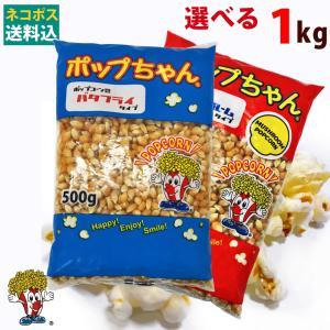 ネコポス ポップコーン豆1kg バタフライorマッシュルーム(500g×2)|fescogroup