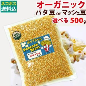 ネコポス オーガニック ポップコーン豆500g バタフライ or マッシュルーム|fescogroup
