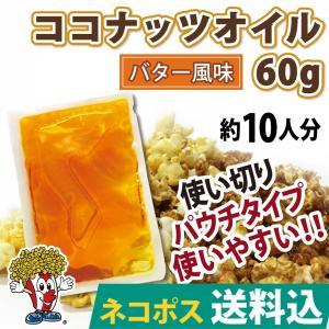 ネコポス送料込 ポップコーン ポップちゃんオイル ココナッツオイル 60g 黄・バター風味 オイル|fescogroup