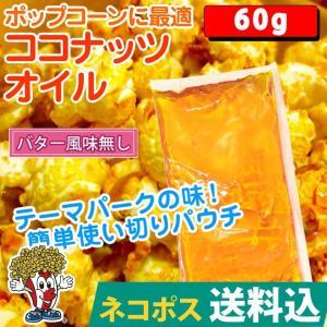 メール便送料込 ポップコーン ポップちゃんオイル ココナッツオイル 60g 黄・バター風味無し オイル|fescogroup