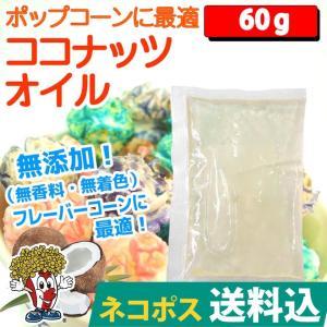 ネコポス送料込 ポップコーン ポップちゃんオイル ココナッツオイル 無添加 無香料 無着色 60g オイル|fescogroup