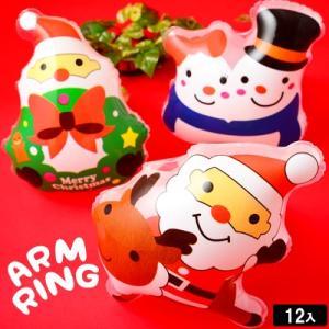 ★袋入★クリスマス空気ビニールアームリング 12入【エア玩具・不良返品不可】[15/1112]|festival-plaza