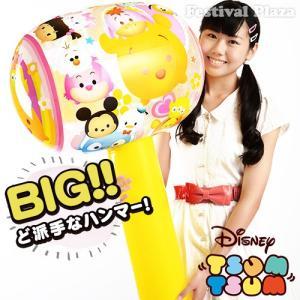 バラ売 ディズニーかわいいビニールハンマーBIG...の商品画像