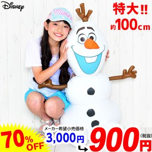 子供達の人気者、ディズニー『アナと雪の女王』のオラフのおきあがりこぼしが驚きの大特価!! 約100c...