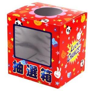 抽選箱 アニマル 09/0710 子供会 景品 お祭り くじ引き 縁日|festival-plaza