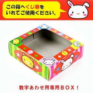数字あわせ用専用BOX 11/0513 子供会 景品 お祭り くじ引き 縁日 抽選箱|festival-plaza