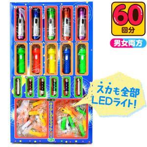 当てくじ 50円×60回 オールLEDライト当て 光るおもちゃ 景品 子ども会 不良返品不可 252 17C06