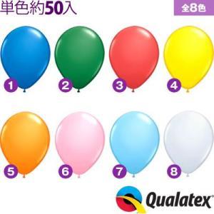 約50入 Qualatex Balloon 16インチ(約42cm) ラウンド スタンダードカラー 単色 全8色 風船 11/0311 風船 バルーン 縁日 お祭り イベント|festival-plaza