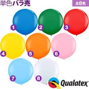 バラ売 Qualatex Balloon 3フィート(約91cm) ラウンド スタンダードカラー 単色 全8色 風船 11/0311 風船 バルーン 縁日 お祭り イベント|festival-plaza