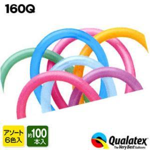 [あすつく 配送区分A]Qualatex Balloon 160Q バイブラントアソート 約100入 風船 マジックバルーン ペンシルバルーン クオラテックス クォラテックス バルーン festival-plaza