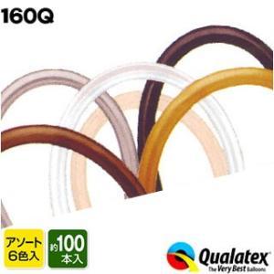 Qualatex Balloon 160Q キャラクターアソート 約100入 風船 マジックバルーン ペンシルバルーン クオラテックス クォラテックス バルーン festival-plaza