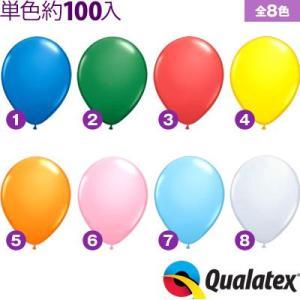 約100入 Qualatex Balloon 11インチ(約28cm) ラウンド スタンダードカラー 単色 全8色 風船 11/0308 風船 バルーン 縁日 お祭り イベント|festival-plaza