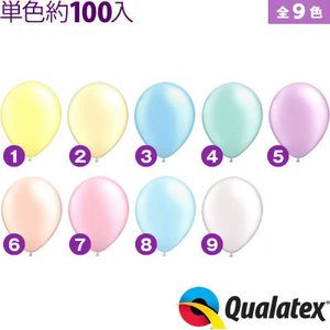 ☆約100入☆Qualatex Balloon 11インチ(約28cm) ラウンド パステルパールカラー 単色 全10色【風船】[11/0309]【☆ 風船 バルーン ☆ イベント ☆】|festival-plaza