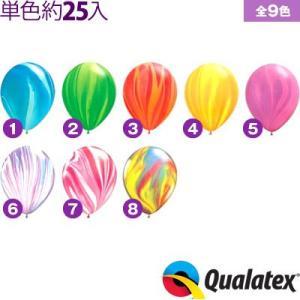 約25入 Qualatex Balloon 11インチ(約28cm) ラウンド レインボースーパーアガットカラー 単色 全8色 風船 イベント クオラテックス バルーン festival-plaza