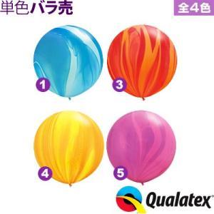 ☆バラ売☆Qualatex Balloon 30インチ(約76cm) ラウンド レインボースーパーアガットカラー 単色 全5色【風船】[11/0309]【☆ 風船 バルーン ☆ イベント ☆】|festival-plaza