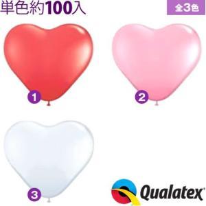 約100入 Qualatex Balloon 11インチ(約28cm) ハート スタンダードカラー 単色 全3色 風船 ハート イベント クオラテックス バルーン|festival-plaza