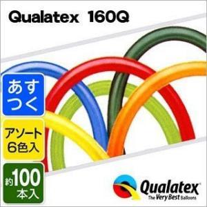 [あすつく 配送区分A]Qualatex Balloon 160Q カーニバルアソート 約100入 風船 マジックバルーン ペンシルバルーン クオラテックス クォラテックス バルーン festival-plaza