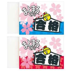 2000円(税抜)  桜咲く合格 まとまるくん  20入【新入学文具】|festival-plaza