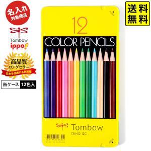 【名入れ商品】ゆうパケット 送料無料 トンボ 色鉛筆 12色 缶ケース入り ※名入れ商品以外との同時...