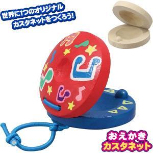 280円(税抜)   お絵かき カスタネット   【新入学文具】|festival-plaza