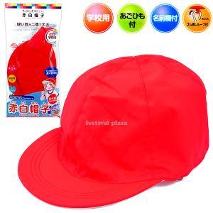 580円(税抜)  クツワ  赤白帽子   【新入学文具】400|festival-plaza
