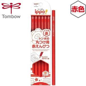 ¥720円(税抜)トンボ ippo 丸つけ用赤鉛筆 六角軸 12本入 新入学 文具 文房具