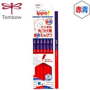 ¥720円(税抜)トンボ ippo 丸つけ用赤青鉛筆 六角軸 12本入 新入学 文具 文房具