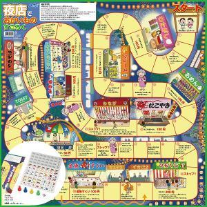 640円(税抜)   夜店でおかいものすごろく   【新入学文具】|festival-plaza