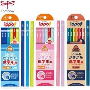 600円(税抜)  トンボ ippo! 低学年用 かきかたえんぴつ 三角 2B   【新入学文具】4...