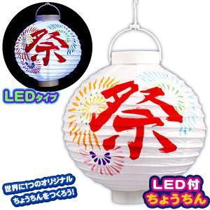 790円(税抜)   LED付 ちょうちん   【新入学文具】|festival-plaza