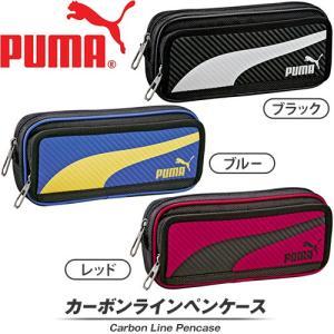 ¥1500(税抜) PUMA カーボンラインペンケース 新入学 文具 文房具 400 festival-plaza