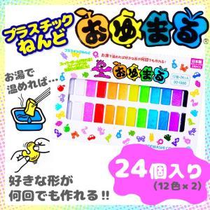 1000円(税抜)  おゆまる (12色・24個入)  新入学文具{DIY} festival-plaza