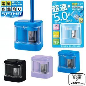 1100円(税抜)   電池 鉛筆削り スピモ   【新入学文具】400[19J25]