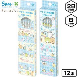 840円(税抜)   すみっコぐらし かきかた鉛筆 B/2B   【新入学文具】426[19K13]