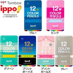 800円(税抜)  トンボ ippo! スライド缶入 色鉛筆 12色   【新入学文具】428